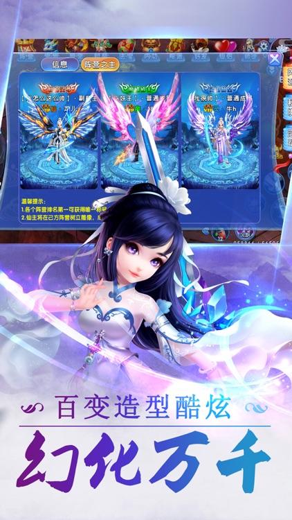 问道仙缘-梦幻绚彩的q版仙侠手游 screenshot-4