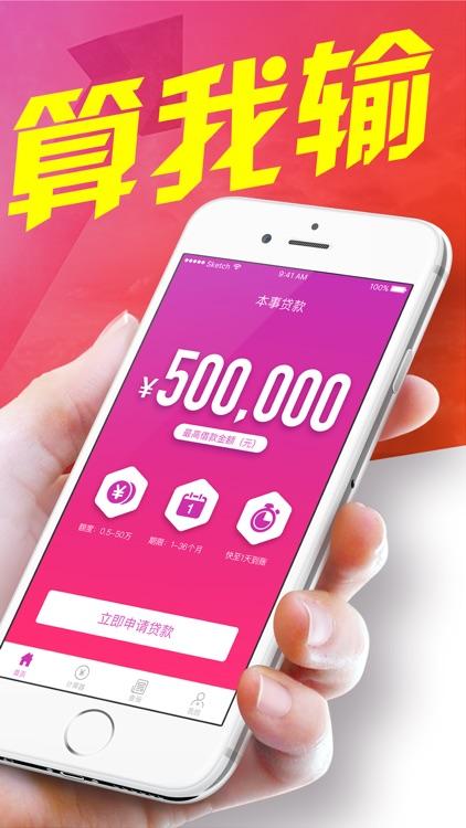 本事贷款-手机个人信用贷款平台