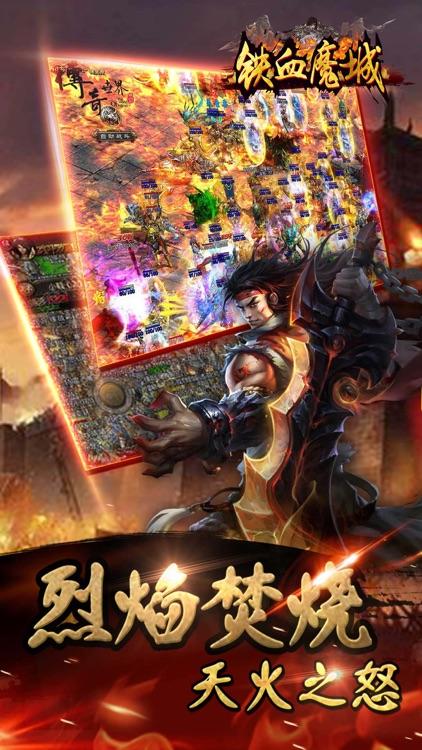 铁血魔域 screenshot-0