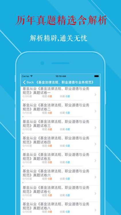 基金从业资格考试大全 2017最新版 screenshot-3