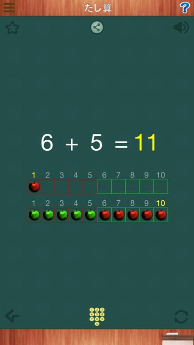 小学算数アニメーション (1~6年生)スクリーンショット3