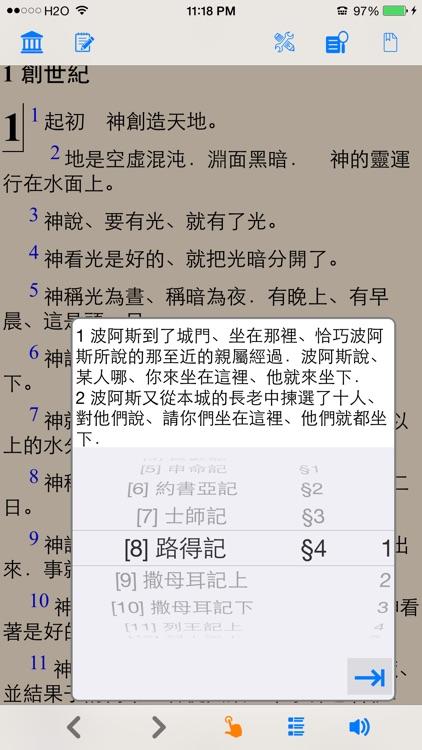 聖經 (繁體 和合本 真人朗讀發聲)(Cantonese)(粵語)