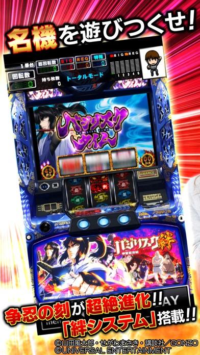 [グリパチ]バジリスク〜甲賀忍法帖〜絆 screenshot1
