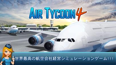 エアタイクーン4 screenshot1