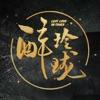 醉玲珑-古装奇幻权谋小说专属APP