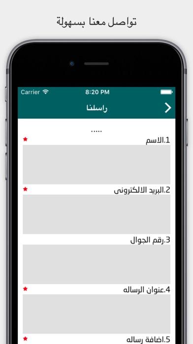 الشيخ نبيل الرفاعيلقطة شاشة4