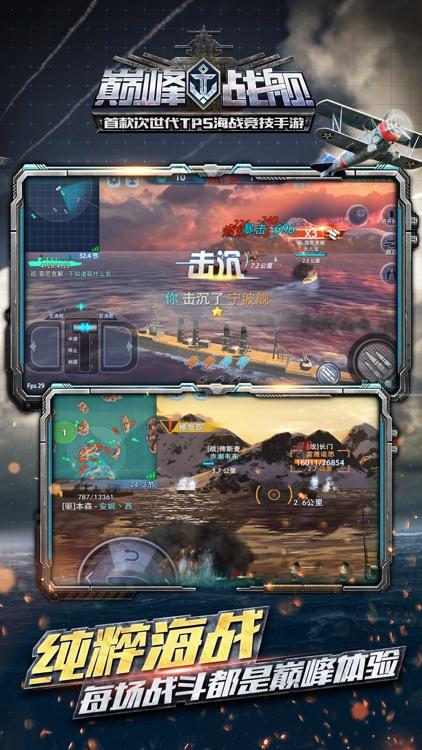 巅峰战舰-海潜空引领10V10海战 screenshot-4