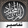 Quran Tafsir تفسير القرآن - Ibn Katheer ابن كثير - Pakistan Data Management Services