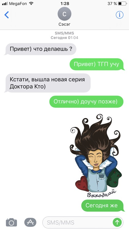 Студент СГЮА screenshot-1