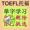学TOEFL单字