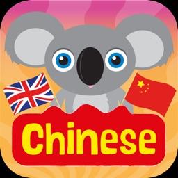 Learn Chinese (Mandarin & Cantonese)