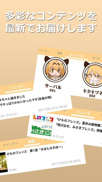 けもフレCOLLECT for けものフレンズ screenshot-3