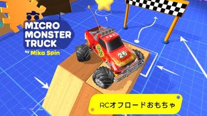 Micro Monster Truck -radio toyのおすすめ画像1