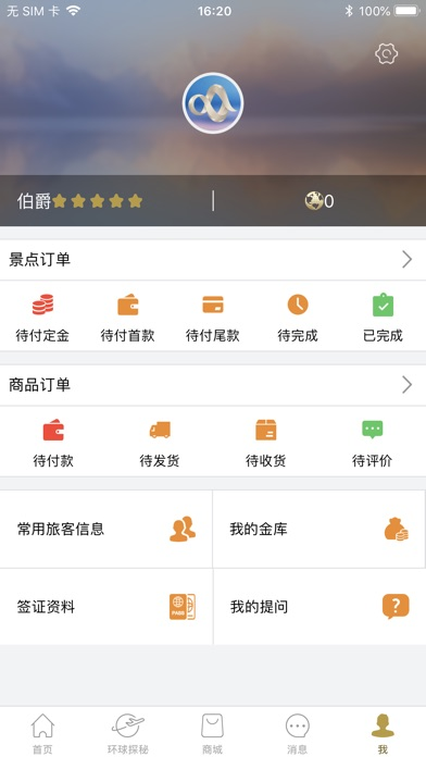 Screenshot for 超级旅程 in United States App Store