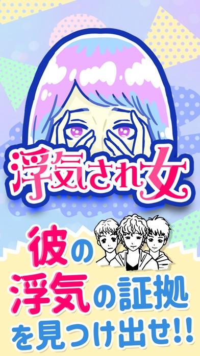 浮気サレ女 screenshot1