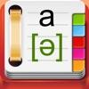 基礎英単語1800 - iPhoneアプリ