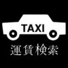 タクシー運賃検索