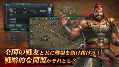 新三國志:育成型戦略シミュレーションゲームスクリーンショット5