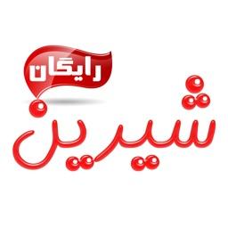 Shirin Irani شیرین ایرانی