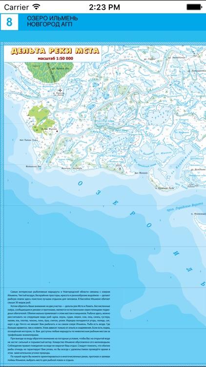 Lake Il'men. Topographic map screenshot-4