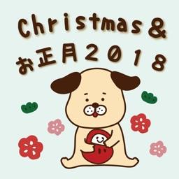 正月&クリスマス〜2018戌年〜
