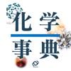旺文社 化学事典 (ONESWING)