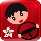 Hong Kong Driving License Test icon