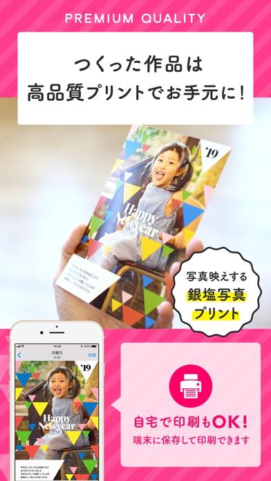 年賀状アプリ つむぐ年賀2019スクリーンショット5