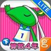 わかる!算数 小学4年【下】 Lite - iPadアプリ