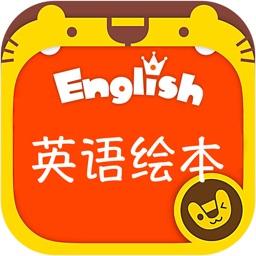 英语绘本-看图画、听故事、学英语