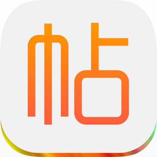 掌上论坛浏览器 iOS App