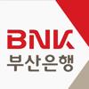 BNK 부산은행 굿뱅크(개인)
