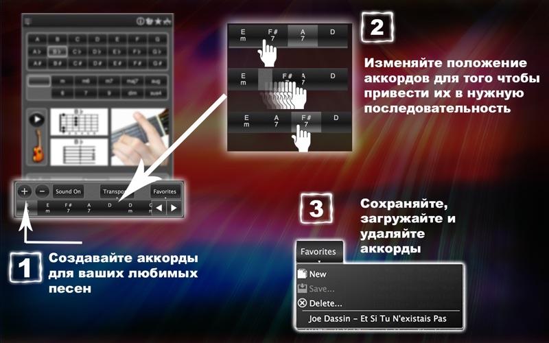 120 аккордов для гитары скриншот программы 3