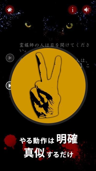 らくらく人狼 ~BGM + ゲームマスターサポート~スクリーンショット5