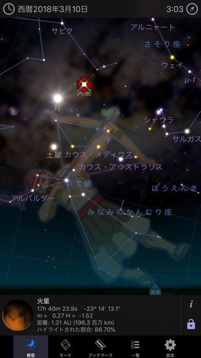 天文学 3D Pro ScreenShot0