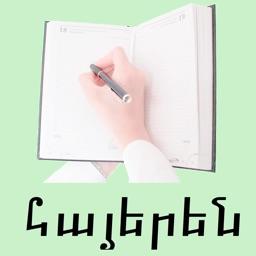 Armenian Words for Food Audio