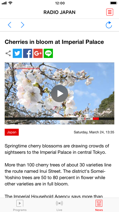 NHK WORLD RADIO JAPAN ScreenShot1