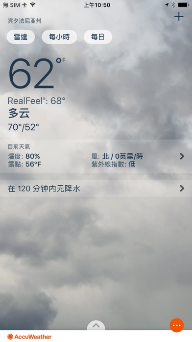 Screenshot for 天气预报由AccuWeather提供 in China App Store
