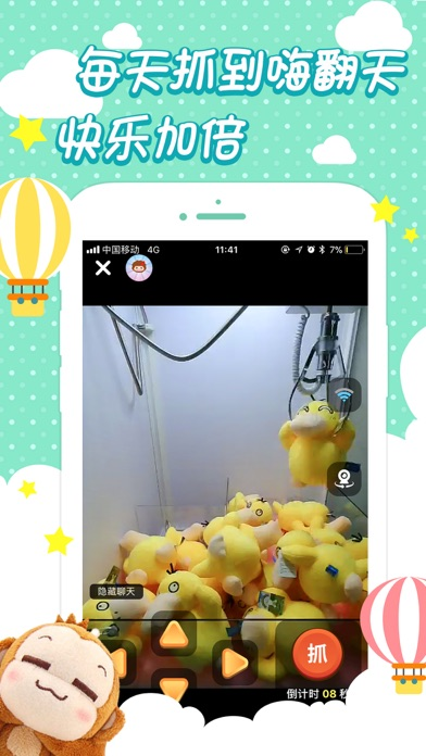 抓娃娃机-抓娃娃娃娃机游戏 Screenshot