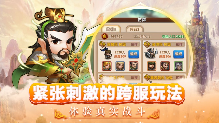 三国 - 将与三国:三国游戏3D群英策略手游!