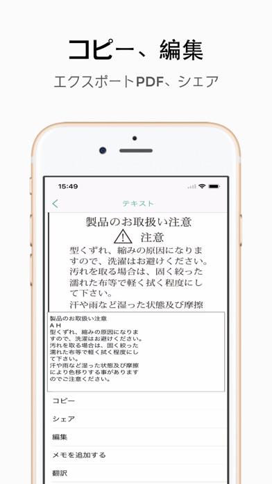 写真の翻訳-画像、写真から文字を認識するOCRアプリのおすすめ画像2