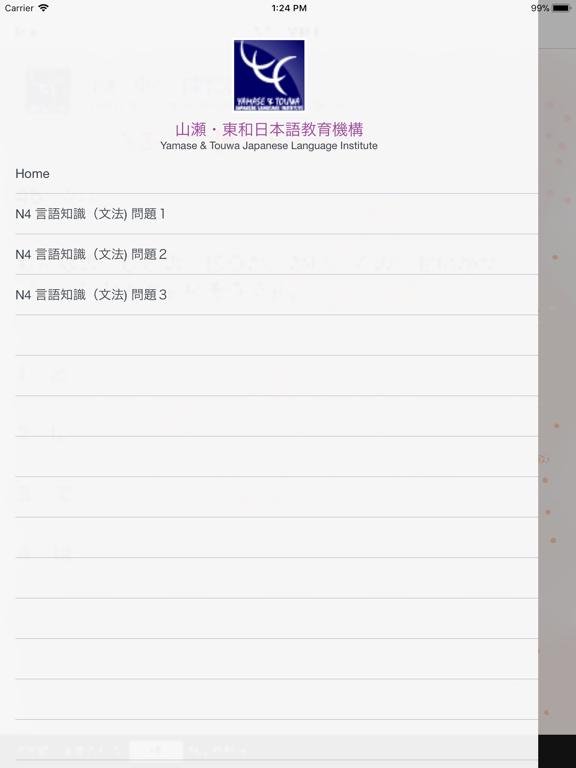N3-文法問題集 screenshot 14
