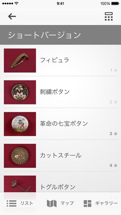 ボタンの博物館音声ガイドのおすすめ画像2