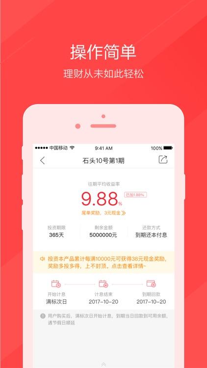 石头理财—100起投的手机理财软件 screenshot-4