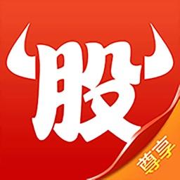 牛股王尊享版-股票炒股基金