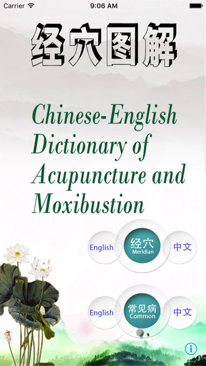 汉英针灸辞典