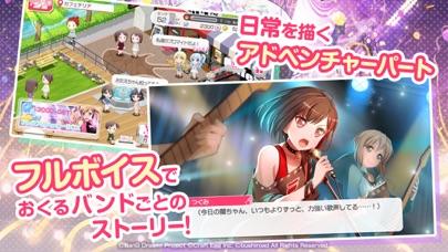 バンドリ! ガールズバンドパーティ! screenshot1