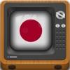 日本のテレビ番組 - 今、今夜、今日 (JP) - iPhoneアプリ