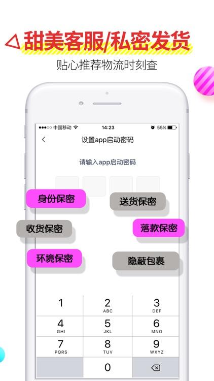 趣网成人商城-男女两性情趣用品特卖 screenshot-3