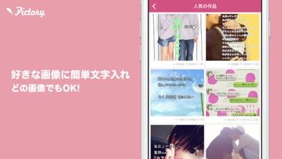 プリ画投稿アプリ - ピクトリー紹介画像3